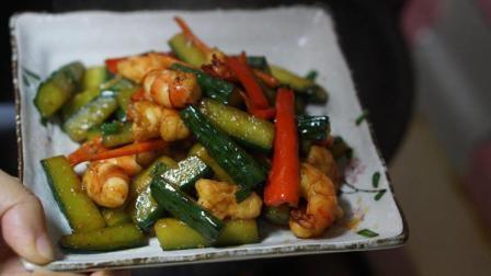 家常菜 虾仁炒黄瓜 这么炒出来的黄瓜比虾仁还好吃