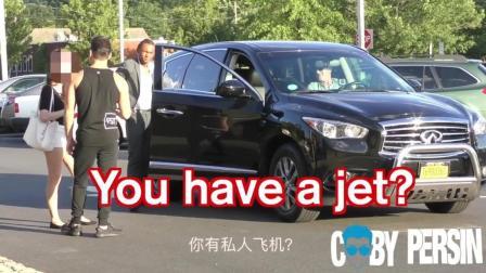 """恶搞私人飞机""""拜机女"""""""