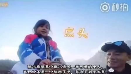 陈小春写给小泡芙一封信: 致我一日的小棉袄! 网友: 小小春心里苦