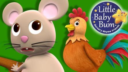 公鸡喔喔叫 Cock A Doodle Doo | Little Baby Bum 官方视频