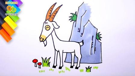 长首胡须小山羊简笔画, 简单易学, 陪伴孩子一起画!