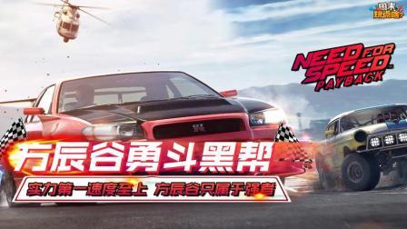 周末玩点啥EP40: 《极品飞车20》方辰谷驾豪车勇斗黑帮