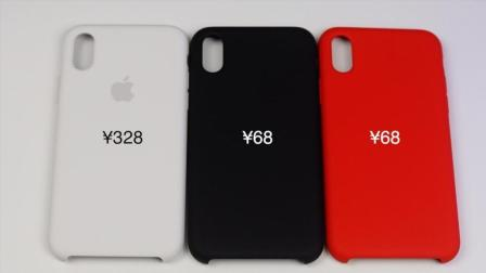 iPhone X 官方手机壳, 对比第三方手机壳! 应该买谁?