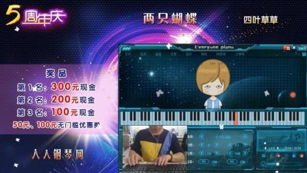两只蝴蝶-EOP键盘钢琴免费五线谱数字谱下载