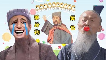 一风之音 2017:双11曹操诸葛亮唱《单身情歌》笑哭了 229