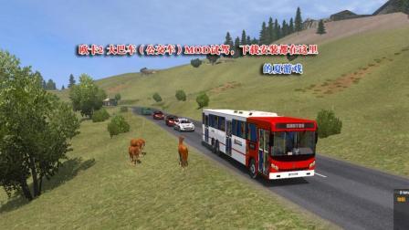 公交车大巴跑西班牙北部山路, 欧洲卡车模拟2, 的夏游戏