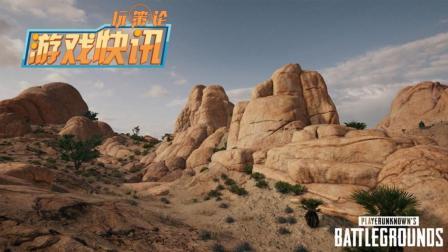 游戏快讯 《绝地求生》沙漠地图公布新截图, 缩圈后更加有趣