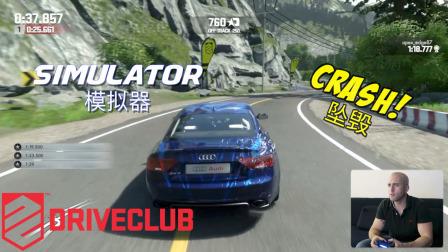 玩电竞和英国朋友学英文: Driveclub