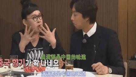 韩国明星第一次吃四川火锅, 才明白什么叫做真正的美食, 神奇的中国味道!