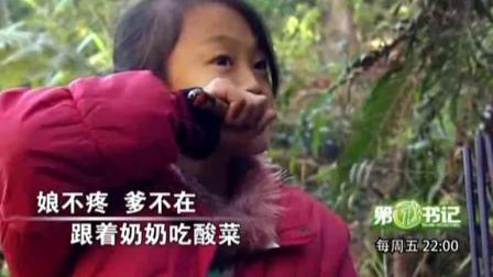 母亲跟人跑了, 父亲外出打工, 13岁农村女孩不知道火腿肠是什么味道