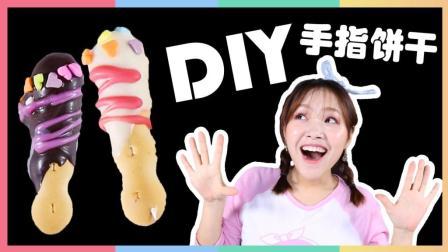 凯利和玩具朋友们 2017 凯利DIY巧克力手指饼干 30 凯利DIY巧克力手指饼干