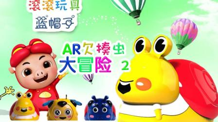 12 蓝帽子玩具之AR欠揍虫大冒险2