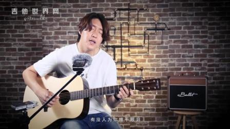 吉他弹唱教学 羽泉《难道》——拾光吉他谱珍藏集