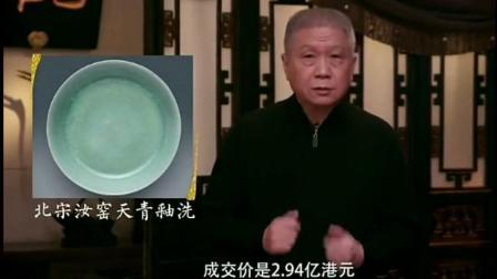 马未都: 价值2.94亿, 能换一吨黄金的汝窑瓷器, 啥人有这么大魄力?