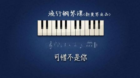 新爱琴流行钢琴公益课第44集《可惜不是你》讲解