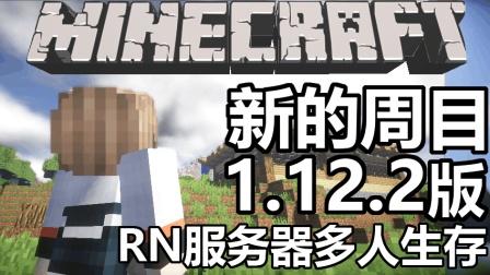 ★我的世界★Minecraft★RN服务器多人生存实况第一集