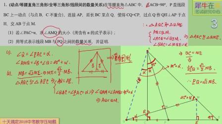 十天搞定2018中考数学压轴题01动点全等三角形