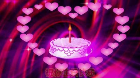 《生日快乐歌》祝你生日快乐, 幸福美满!