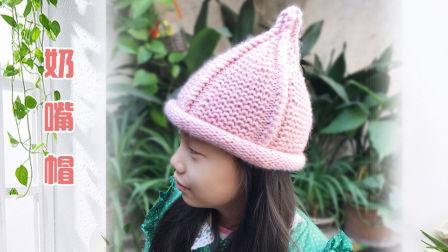 【小脚丫】奶嘴帽婴儿宝宝孩子毛线帽子钩针棒针帽子DIY手工毛线帽子冬季加厚保暖帽子编织视频完整