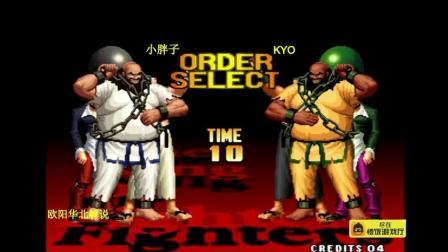 拳皇97 他的必杀不过是强的不能在强的必杀了