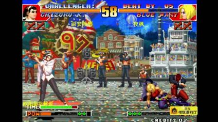 拳皇97 神乐VS八神 这两个能量转身的效果差的也太大了吧
