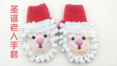 【小脚丫】圣诞老人手套(1)玩偶可爱宝宝孩子亲子手套钩针毛线手套5股奶棉线孩子手套创意编织