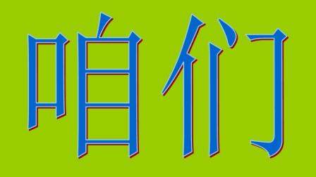 第八课PHP中用freameset写网站后台