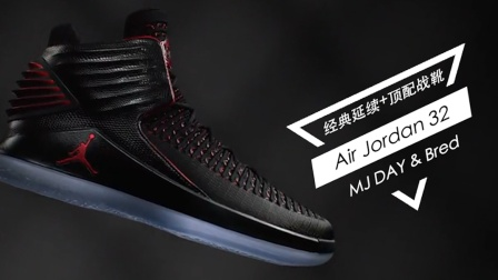 经典与传承-Air Jordan 32 快速开箱