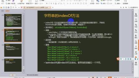 92-老马JavaScript基础-字符串的indexOf和lastIndexOf方法
