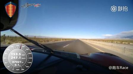 科尼赛克的首席试车手告诉你汽车开到447km/h是什么感觉