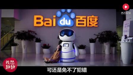 美女员工和公司人工智能机器人聊天, 结果机器人一句话就让她慌了
