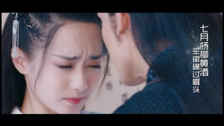 孙雪宁 拜见宫主大人片尾曲 《素雨》MV