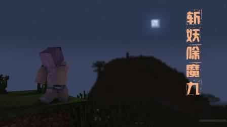 斩妖除魔记#9——独身闯地狱 【我的世界Minecraft】
