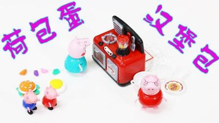 第四集小猪佩奇一家做饭儿童玩具手工