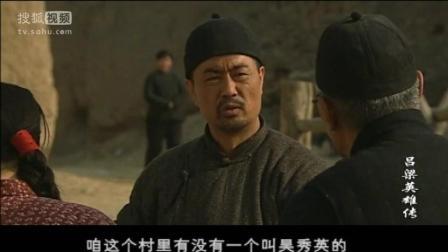 吕梁英雄传: 没想到康锡雪亲戚是名八路军