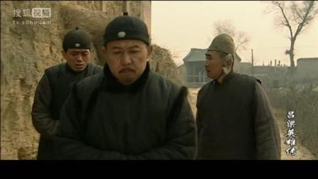 吕梁英雄传: 土财主和康顺风一起去找王臭子要钱