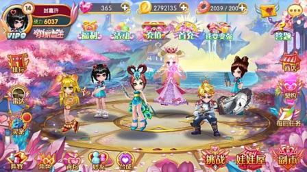 叶罗丽精灵梦守护人类最新版游戏APP测试 叶罗丽游戏教程步骤