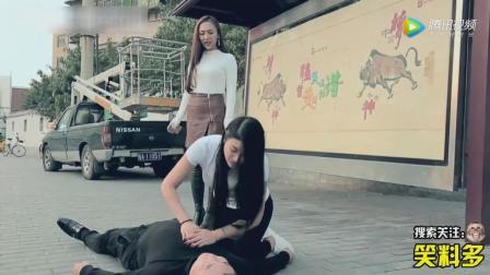 笑料多: 男子晕倒在路边, 竟招美女狂踢下裆!