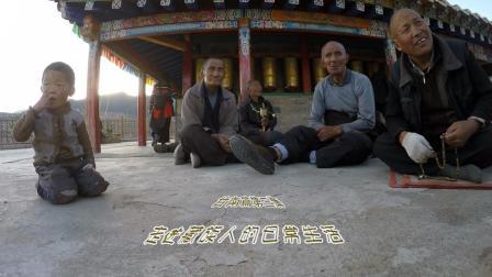 第34集:美丽的甘南,美丽的藏区-寻找失落的村庄