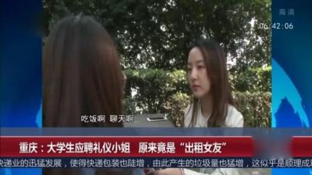 """女大学生应聘礼仪小姐却成""""出租女友"""", 500元一天包玩还包夜?"""