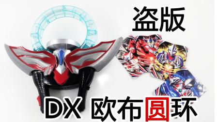 【玩家角度】国产盗版 DX欧布圆环 欧布奥特曼变身器
