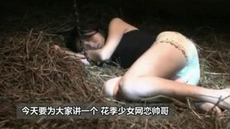 18岁少女被卖到农村, 在猪圈里生下小孩, 看完压抑难受
