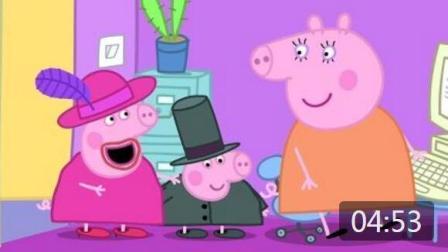 粉红猪小妹卖冰淇淋 小猪佩奇拆奇趣蛋