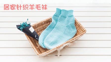 居家针织羊毛袜棒针编织视频教程