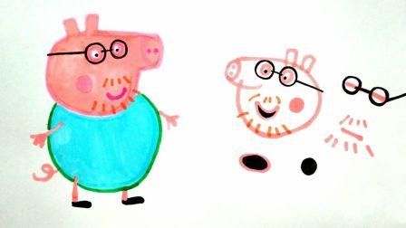 宝宝爱画画第四十八课 动画片粉红猪小妹猪爸爸表情绘画步骤视频, 小猪佩奇猪爸爸简笔画