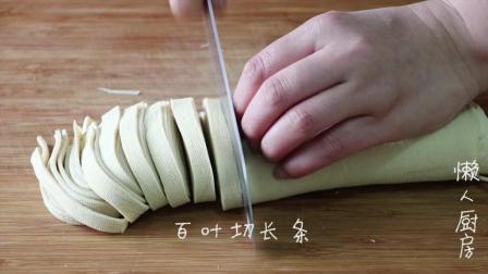 手把手教你做水煮百叶, 麻辣鲜香