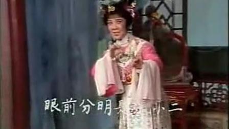 越剧名段欣赏《三看御妹》吕瑞英、陈琦表演, 真精彩!