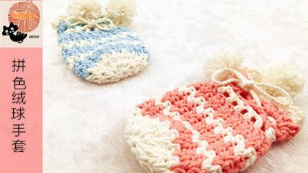 【芸妈手作A01】6股牛奶棉儿童绒球手套钩针教学新手编织教程2毛线编织教程钩法