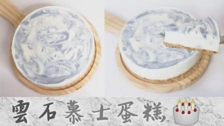 云石豆腐慕士蛋糕 Marble Tofu Mousse Cake