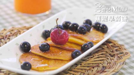 心煮艺MENU 第一季 吃了这盘香蕉泥早餐饼 冬天出门都觉得温暖了许多 04